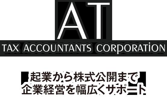 浅野・高原税理士法人